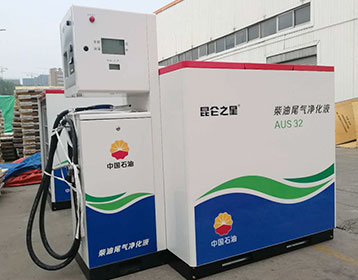 ANS Distributing Service Station Equipment Gas Station